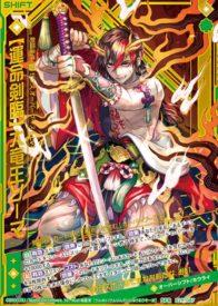 【運命剣臨】大竜王ソーマ(SFR:第29弾 夢を継ぐ星々)カード画像