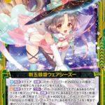 新五頭領ウェアシーズー(SR:第29弾 夢を継ぐ星々)カード画像