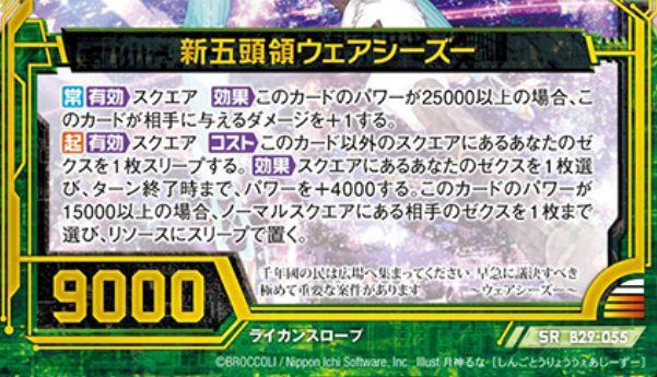 新五頭領ウェアシーズー(SR:第29弾 夢を継ぐ星々)カードテキスト