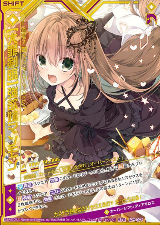 【大罪剣臨】強欲妹マンモン(SFR:第29弾 夢を継ぐ星々)カード画像