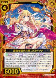 運命を廻す女神フォルトゥナ(SR:第29弾 夢を継ぐ星々)カード画像
