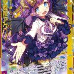 輝奏姫アグリィ(SFR:EX17弾 サマーステージ!!)カード画像
