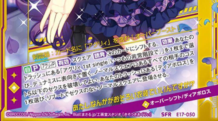 輝奏姫アグリィ(SFR:EX17弾 サマーステージ!!)カードテキスト