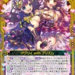 アグリィ with プリズム(SR:EX17弾 サマーステージ!!)カード画像