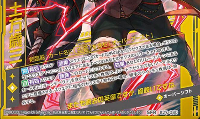 【伝説剣臨】天誠剣 土方歳三(SFR:第29弾 夢を継ぐ星々)カードテキスト