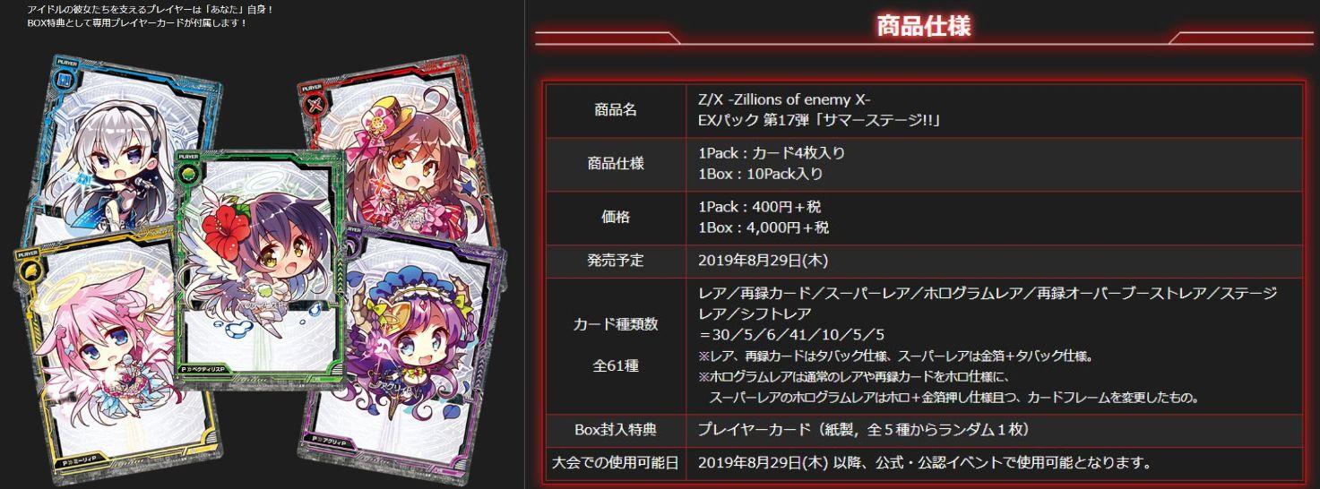 ボックス購入特典プレイヤーカード(EXパック17弾「サマーステージ!!」収録)