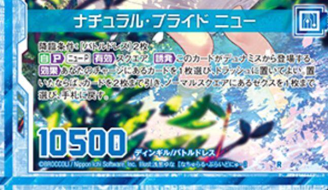 ナチュラル・ブライド ニュー(レア:EX17弾 サマーステージ!!)カードテキスト