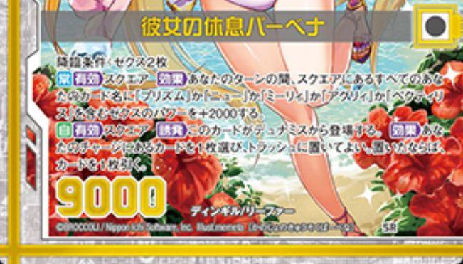 彼女の休息バーベナ(SR:EX17弾 サマーステージ!!)カードテキスト