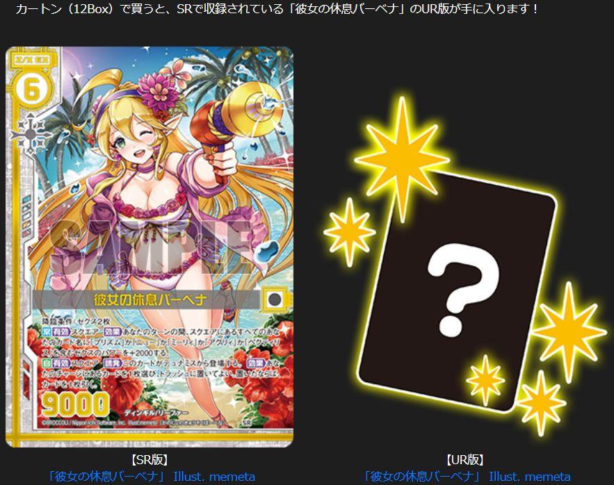 EXパック17弾「サマーステージ!!」のカートンは、このカードのUR版カードが確定封入される仕様