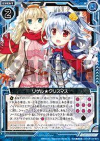 リゲル★クリスマス(スタートダッシュデッキ【エンジョイ!リゲル】4枚再録カード)