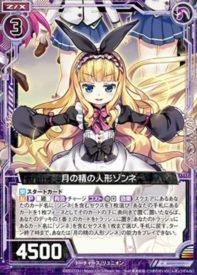 月の精の人形ゾンネ(ゼクス【EXパック18弾 Code reunion:コードリユニオン】収録)