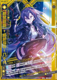 【夢想剣臨】†極秘指令†八千代(SFR:第29弾 夢を継ぐ星々)カード画像