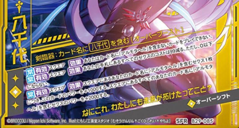 【夢想剣臨】†極秘指令†八千代(SFR:第29弾 夢を継ぐ星々)カードテキスト