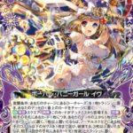 ボーパル・バニーガール イヴ(レア:夢を継ぐ星々)カード画像