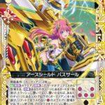 アースシールド パスサール(レア:夢を継ぐ星々)カード画像