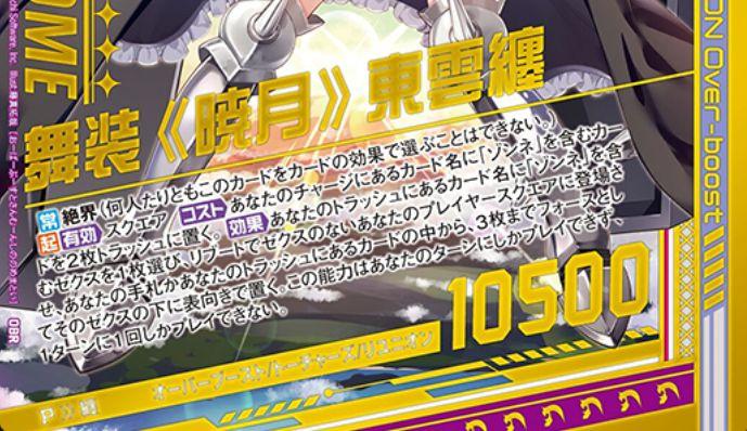舞装《暁月》東雲纏(OBR:EX18弾 Code reunion)カードテキスト