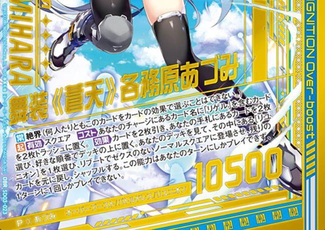 舞装《蒼天》各務原あづみ(OBR:エンジョイ!リゲル)カードテキスト