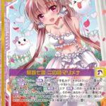 墓城七姫 二の姫マリメナ(SR:第29弾 夢を継ぐ星々)カード画像