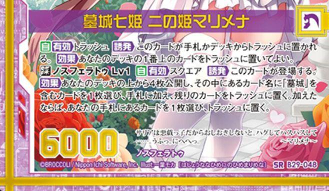 墓城七姫 二の姫マリメナ(SR:第29弾 夢を継ぐ星々)カードテキスト