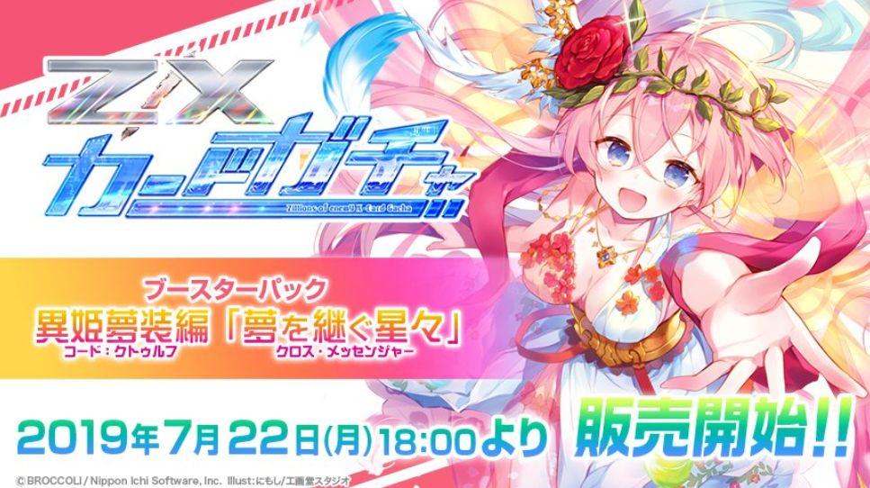 Z/Xカードガチャ「夢を継ぐ星々」が2019年7月22日18時から販売開始!