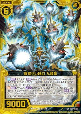 醒覚せし超幻 九頭竜(SR:第29弾 夢を継ぐ星々)カード画像