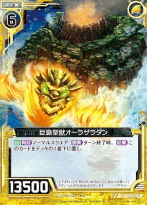 巨島聖獣オーラザラタン