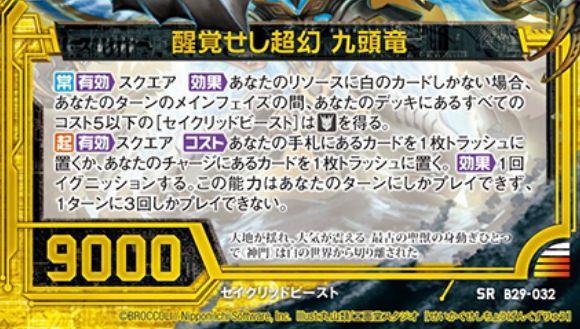 醒覚せし超幻 九頭竜(SR:第29弾 夢を継ぐ星々)カードテキスト