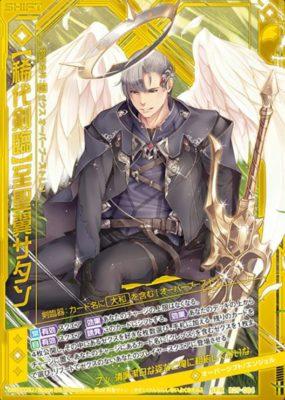 【稀代剣臨】至聖翼サタン(SFR:第29弾 夢を継ぐ星々)カード画像