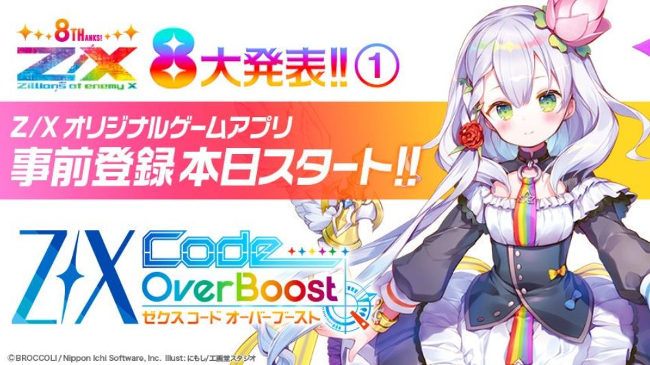 アプリ「Z/X Code OverBoost」のティザーサイトが公開!事前登録も開始!