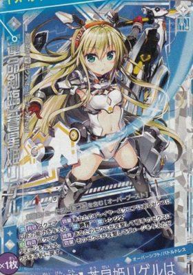【運命剣臨】蒼星姫リゲル(Z/X Code reunion 2巻 特製パック同梱版)