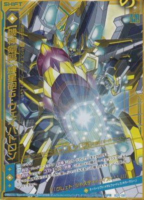 【機神剣臨】輝星砲G・ヴェイバトロン(SFR:第29弾 夢を継ぐ星々)カード画像