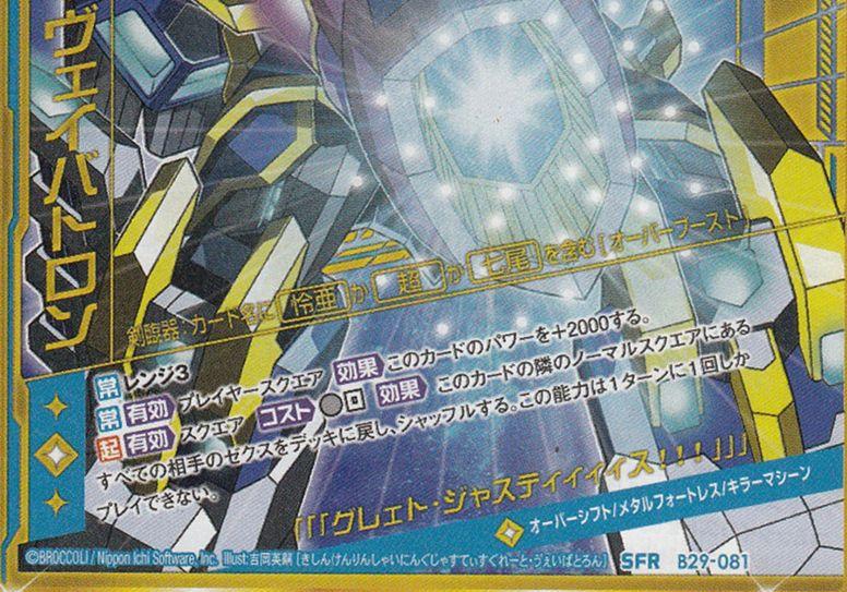 【機神剣臨】輝星砲G・ヴェイバトロン(SFR:第29弾 夢を継ぐ星々)カードテキスト