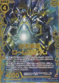 日天神器ローレンシウム(第29弾 夢を継ぐ星々)