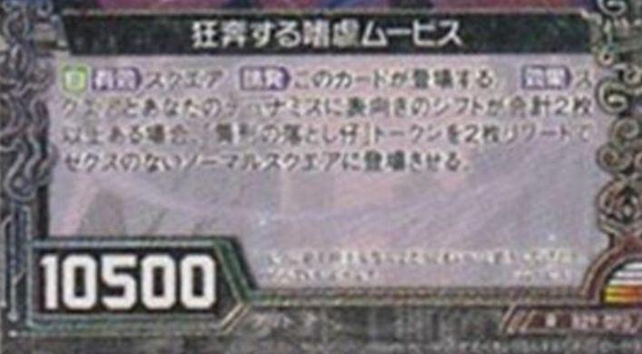狂奔する嗜虐ムービス(レア:第29弾 夢を継ぐ星々)カードテキスト
