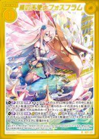 風の天使とフォスフラム(Rパラレル版/通常版)