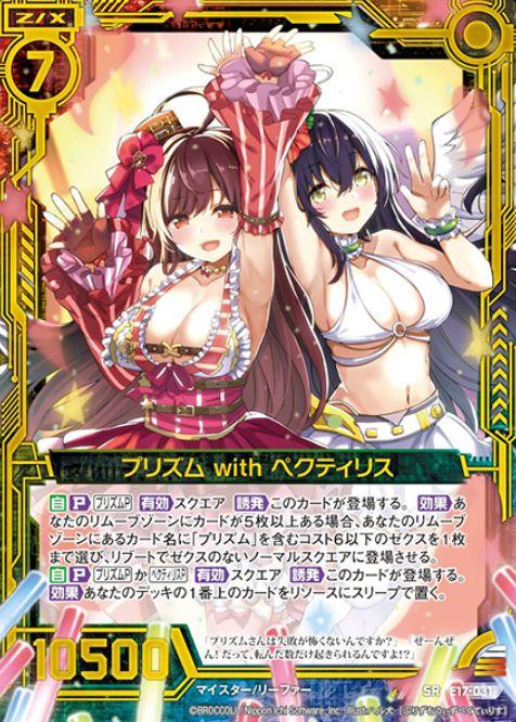 プリズムwithペクティリス(SR:EX17弾 サマーステージ!!)カード画像