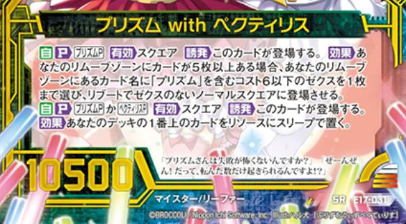 プリズムwithペクティリス(SR:EX17弾 サマーステージ!!)カードテキスト