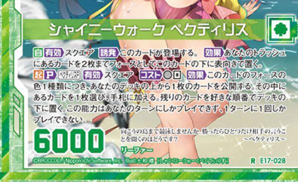 シャイニーウォーク ペクティリス(レア:EX17弾 サマーステージ!!)カードテキスト