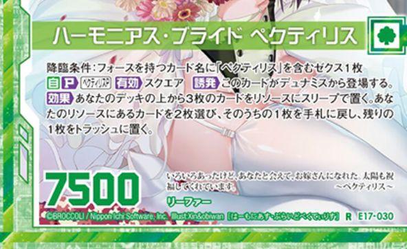 ハーモニアス・ブライド ペクティリス(レア:EX17弾 サマーステージ!!)カードテキスト