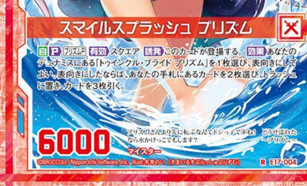 スマイルスプラッシュ プリズム(レア:EX17弾 サマーステージ!!)カードテキスト