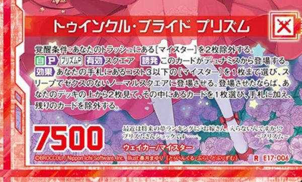 トゥインクル・ブライド プリズム(レア:EX17弾 サマーステージ!!)カードテキスト