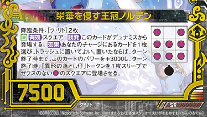 栄華を侵す王冠ノルデン(SR:第30弾 運命の交わる刻)カードテキスト