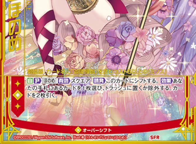 【剣誓『女帝』】ほのめ(SFR:第30弾 運命の交わる刻)カードテキスト