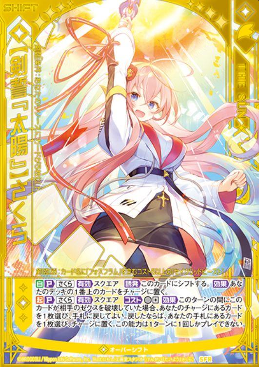 【剣誓『太陽』】さくら(SFR:第30弾 運命の交わる刻)カード画像