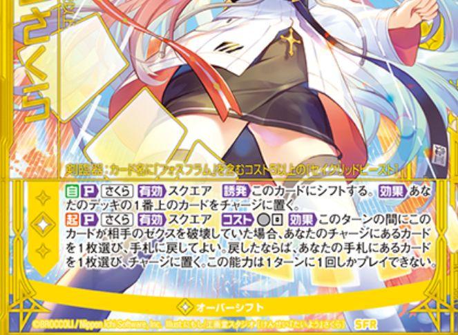 【剣誓『太陽』】さくら(SFR:第30弾 運命の交わる刻)カードテキスト
