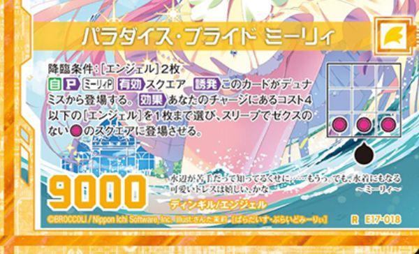 パラダイス・ブライド ミーリィ(レア:EX17弾 サマーステージ!!)カードテキスト