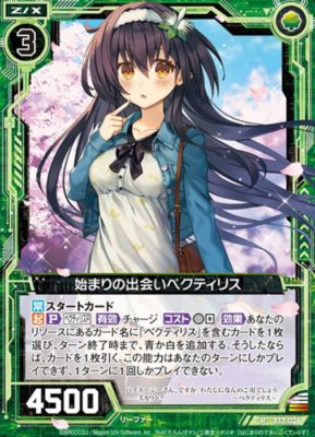 始まりの出会いペクティリス(レア:EX17弾 サマーステージ!!)カード画像