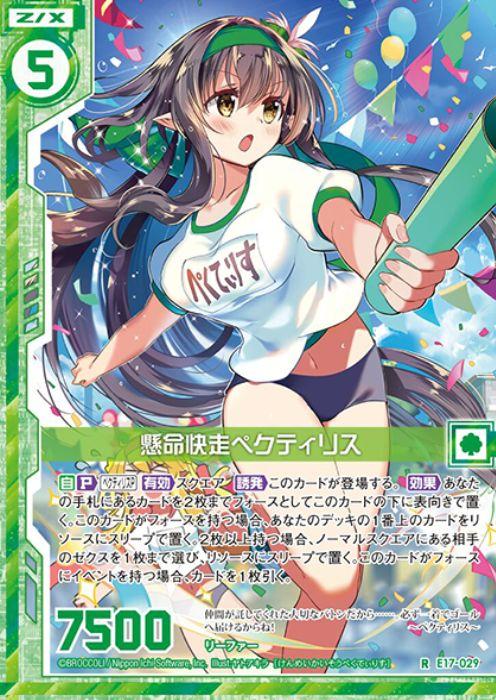 懸命快走ペクティリス(レア:EX17弾 サマーステージ!!)カード画像