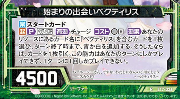 始まりの出会いペクティリス(レア:EX17弾 サマーステージ!!)カードテキスト