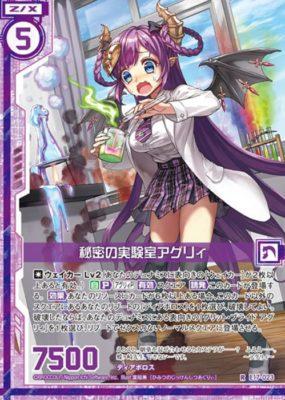 秘密の実験室アグリィ(レア:EX17弾 サマーステージ!!)カード画像